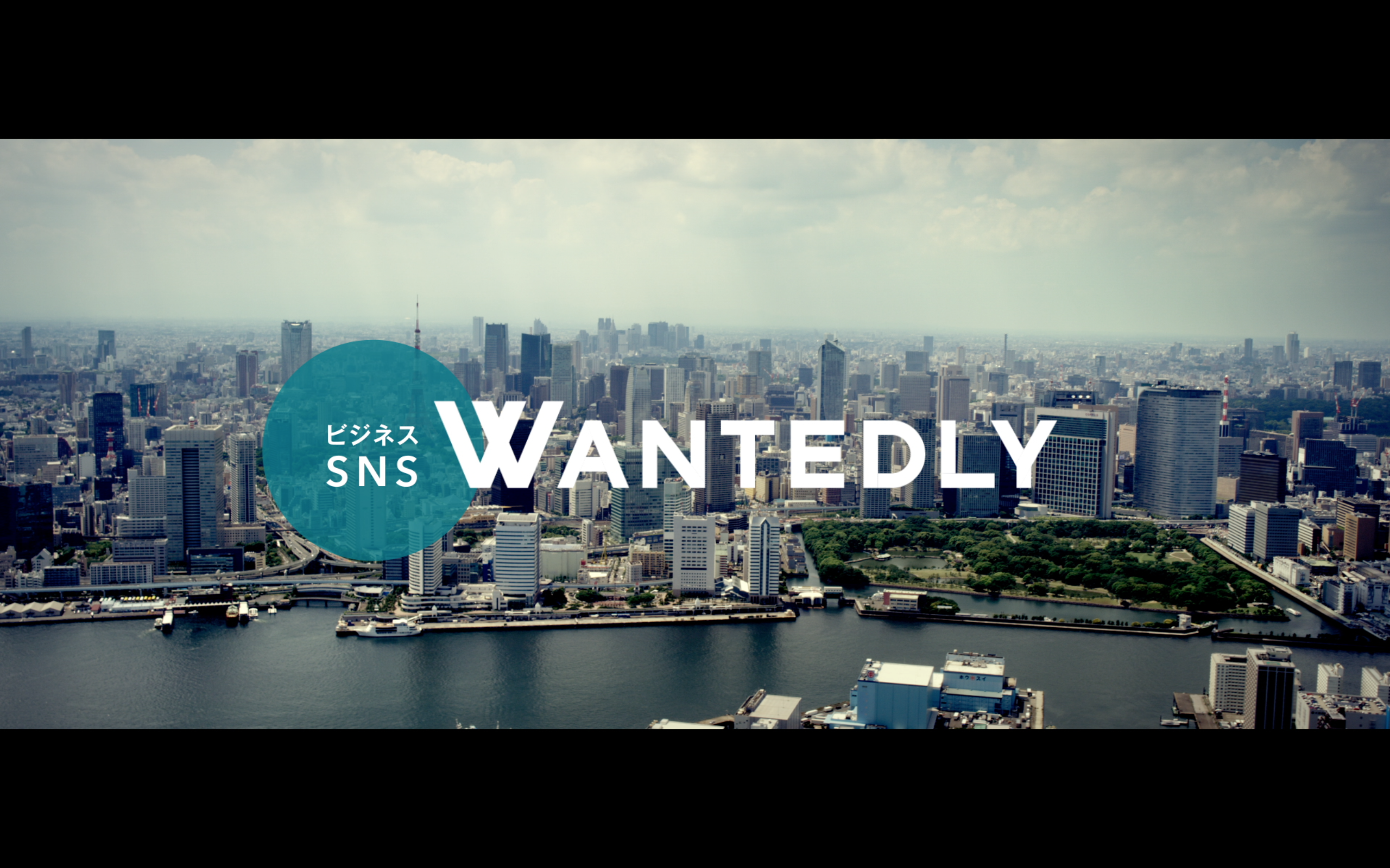 WANTEDLY TVCM 企業広告(2016)