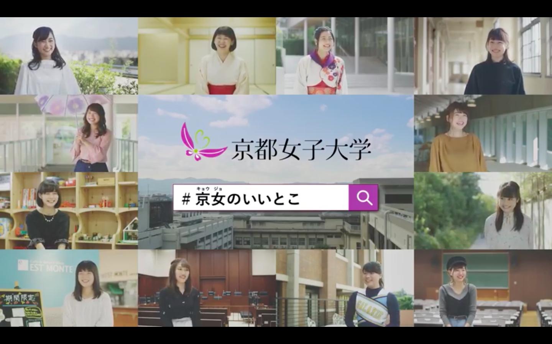 京都女子大学 TVCM (2017)