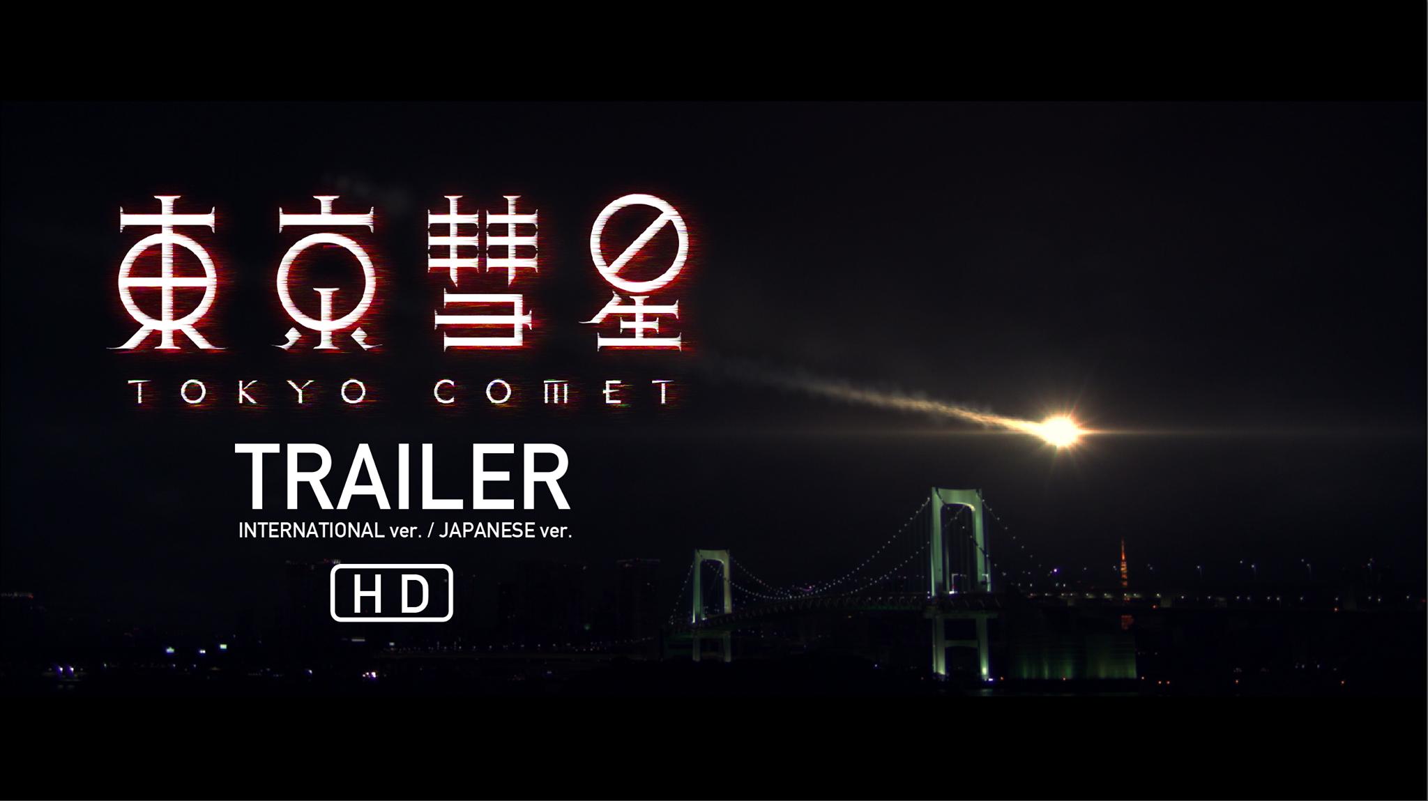 東京彗星(配給担当)