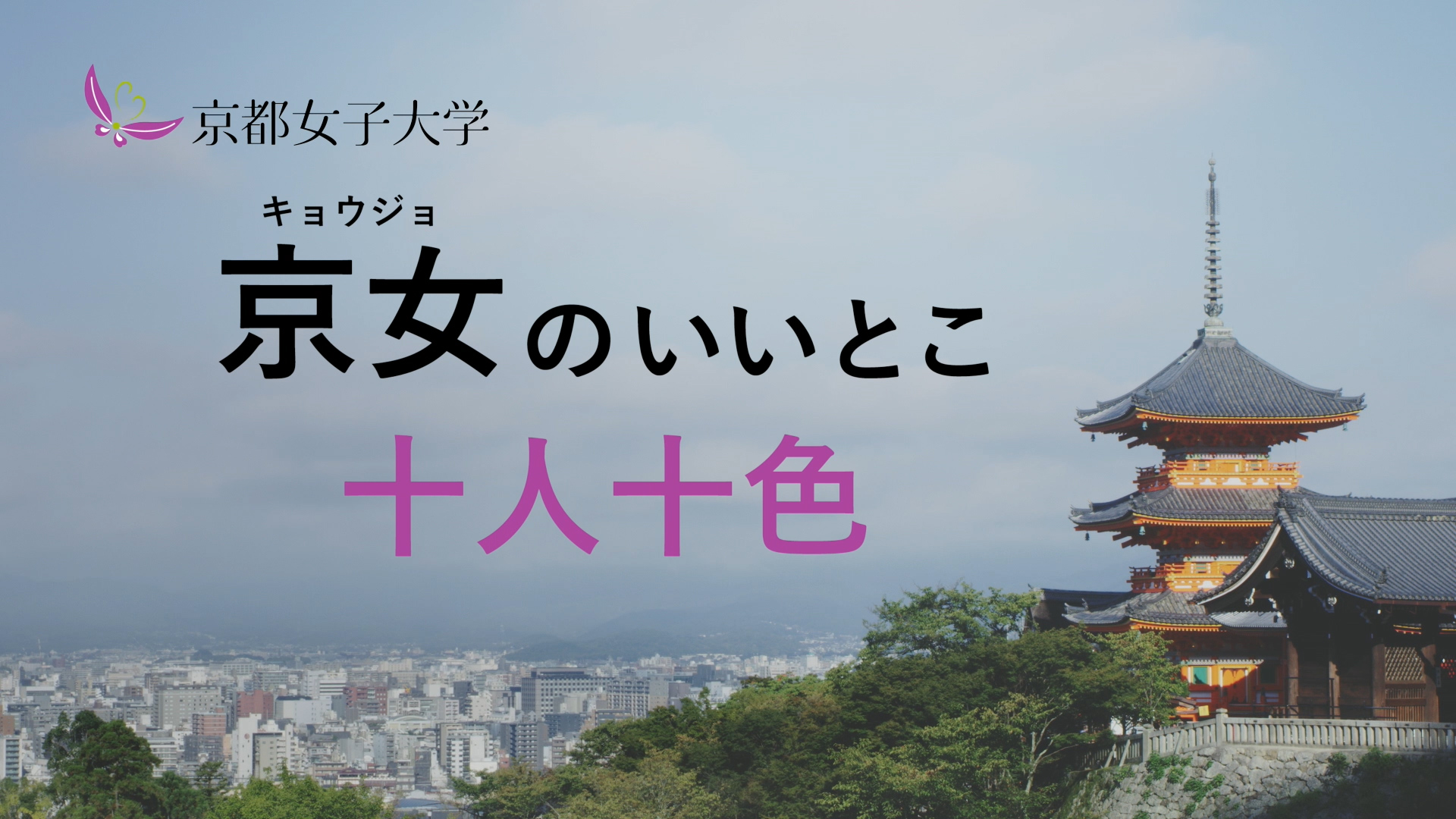京都女子大学 TVCM            「京女のいいとこ 十人十色2018 篇」