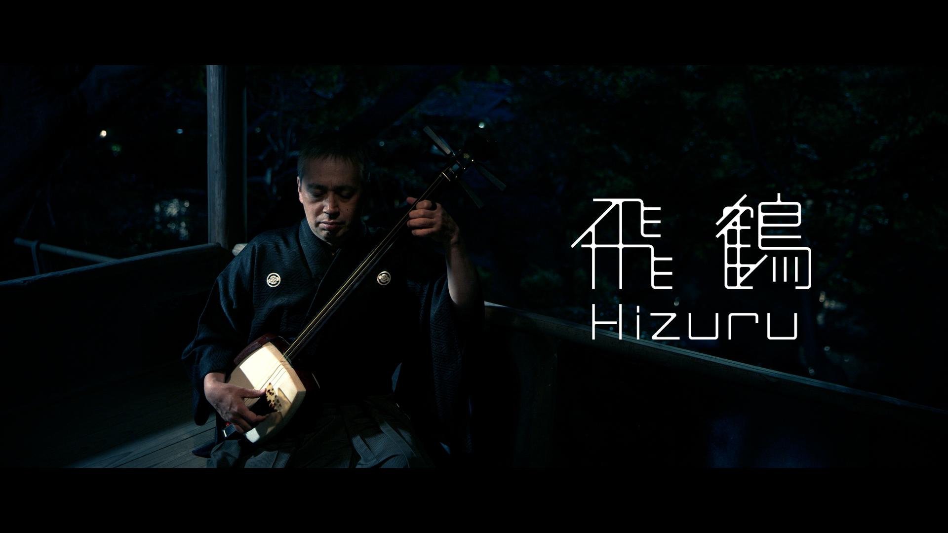 飛鶴 Music Video    「牛若丸」