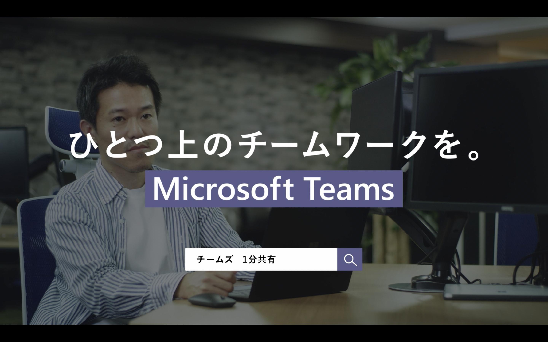 Microsoft Teams TVCM「ひとつ上のチームワーク篇」